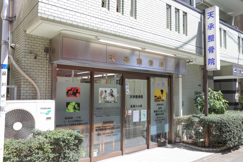 武蔵小山店外観①