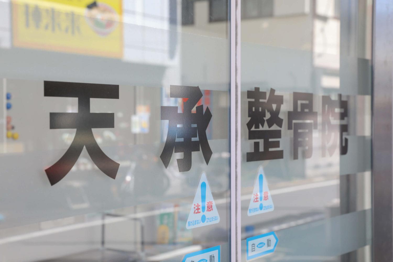 戸越公園店外観③